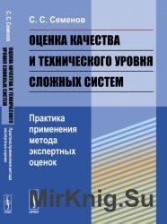 Оценка качества и технического уровня сложных систем: Практика применения м ...