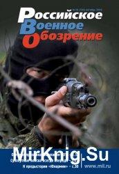 Российское военное обозрение №10 (октябрь 2016)