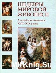 Шедевры мировой живописи. Английская живопись XVII-XIX веков