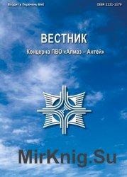 Вестник Концерна ПВО «Алмаз – Антей» №1 (2016)