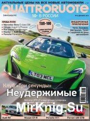 Quattroruote №12 2016 Россия