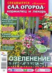 Сад, огород–кормилец и лекарь №22 Спецвыпуск 2016