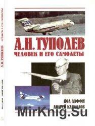 А.Н.Туполев. Человек и его самолеты