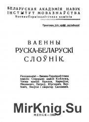 Ваенны руска-беларускі слоўнік