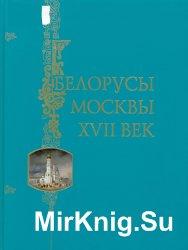 Белорусы Москвы. XVII век