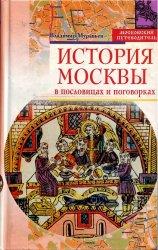 История Москвы в пословицах и поговорках