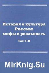 История и культура России: мифы и реальность (в 2-х томах)