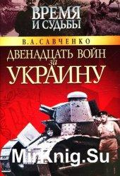 Двенадцать войн за Украину