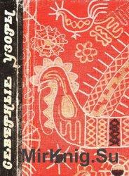 Северные узоры: Народная вышивка Карелии