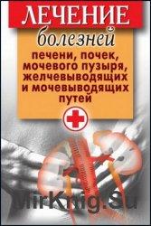 Лечение болезней печени, почек, мочевого пузыря, желчевыводящих и мочевывод ...