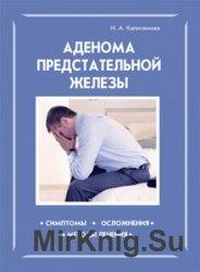 Аденома предстательной железы: симптомы, осложнения, методы лечения