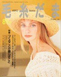 Keito Dama №72 1993