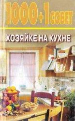 1000+1 совет хозяйке на кухне