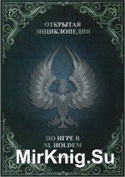 Открытая энциклопедия по игре в NL Holdem