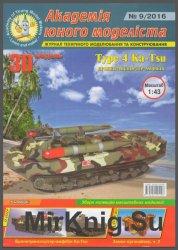 Японский бронетранспортёр-амфибия Type 4 Ka-Tsu [Академія Юного Моделіста   ...