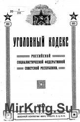 Уголовный кодекс Р.С.Ф.С.Р. (1922)