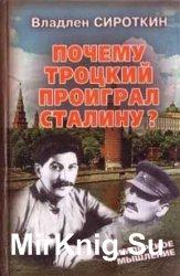 Почему Троцкий проиграл Сталину?