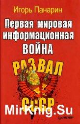 Первая мировая информационная война. Развал СССР