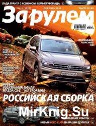За рулем №12 2016 Россия