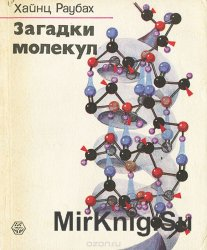Загадки молекул