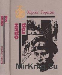 Герман Ю. - Один год (Библиотека избранных произведений о советской милиции ...