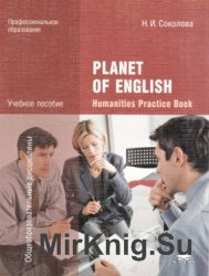 Planet of English. Humanities Practice Book = Английский язык