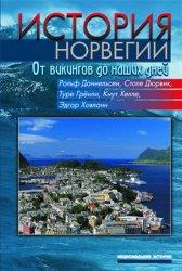 История Норвегии. От викингов до наших дней