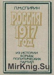 Россия, 1917 год: Из истории борьбы политических партий