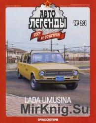 Автолегенды СССР и соцстран №201 (2016). Lada Limusina