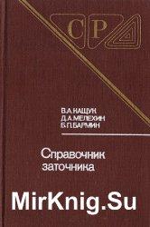 Справочник заточника
