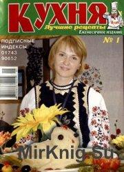 Кухня. Лучшие рецепты № 1, 2008