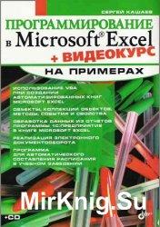 Программирование в Microsoft Excel на примерах (+CD)