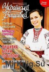 Українська вишивка №49 2016