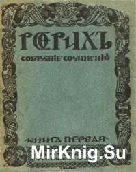 Рерих. Собрание сочинений. Книга первая