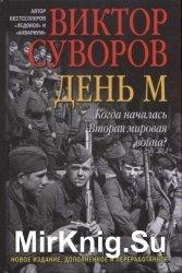 День М. Когда началась Вторая мировая война