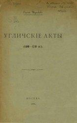 Угличские акты. (1400 - 1749 гг.)