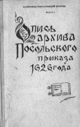 Опись архива посольского приказа 1626 года. Часть 1