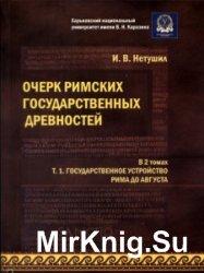 Очерк римских государственных древностей: В 2 т. Том 1. Государственное уст ...