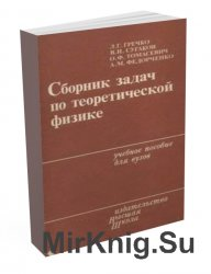 Сборник задач по теоретической физике