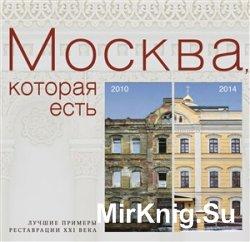 Москва, которая есть: Лучшие примеры реставрации XXI века. Выпуск 3