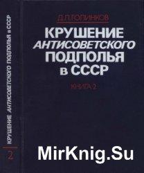Крушение антисоветского подполья в СССР. Книга 2