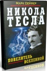 Никола Тесла. Повелитель Вселенной (Аудиокнига)