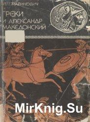 Греки и Александр Македонский (К проблеме кризиса полиса)