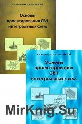Основы проектирования СВЧ интегральных схем. В 2-х частях