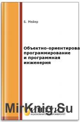 Объектно-ориентированное программирование и программная инженерия