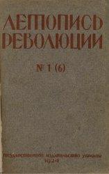 Летопись революции. 1924. №1 (6)