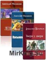Махавкин А. А. - Сборник из 7 произведений
