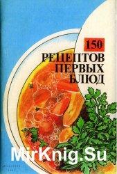 150 рецептов первых блюд