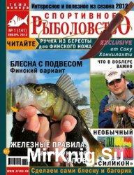Спортивное рыболовство № 1 2013