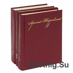 Тарковский Арсений. Собрание сочинений в 3 томах